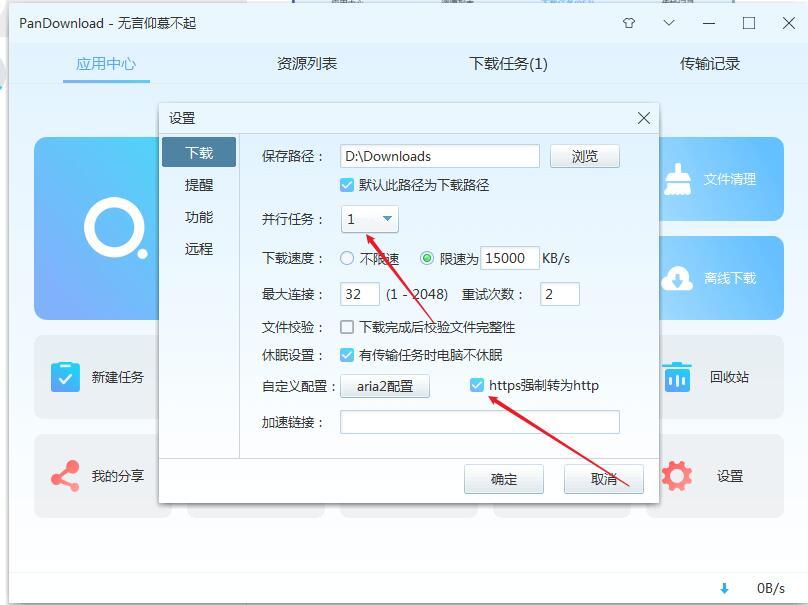 下载工具 PanDown is ok 使用帮助 及 测试码