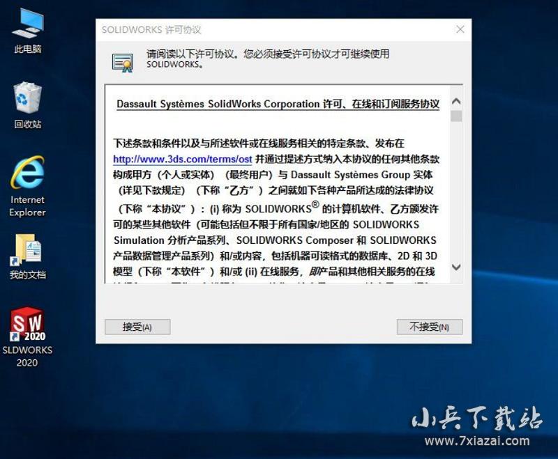 三维制图 SOLIDWORKS 2019 SP5 中文绿色版 1.16G