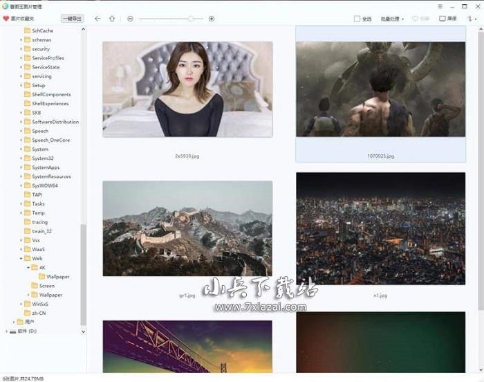 2345看图王 v10.3.1.9191 去广告版