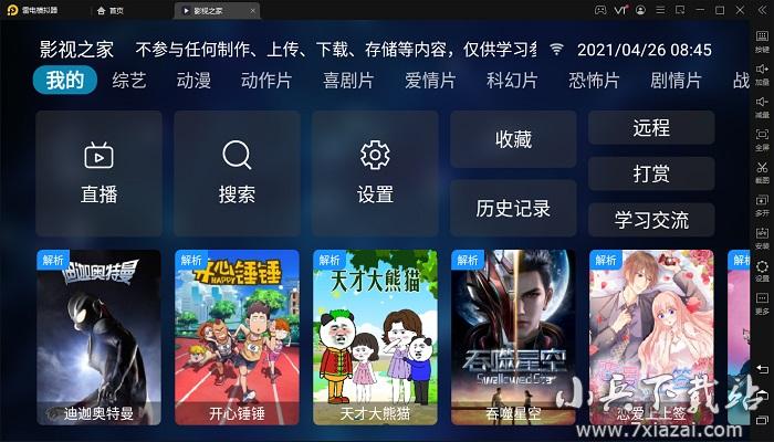 Android [电视/盒子/手机] 直播点播 全网免费影视APP合集2021.05