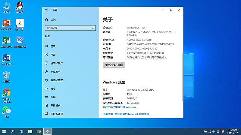 BING WIN10 LTSC X64 17763.2028 精装版 v2021.06【小兵作品】